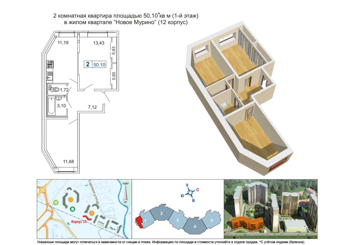 Планировка Двухкомнатная квартира площадью 50.1 кв.м в ЖК «ЦДС Новое Мурино»