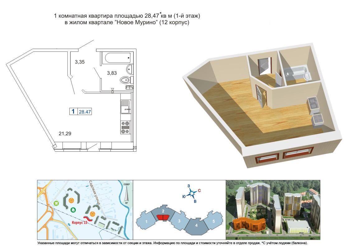 Планировка Однокомнатная квартира площадью 28.47 кв.м в ЖК «ЦДС Новое Мурино»